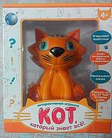 Интерактивный кот который знает все, котик, игрушка