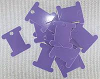 Шпуля картонная. Цвет - фиолетовый