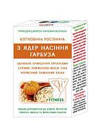 Клетчатка растительная из семян тыквы (Диетическая добавка жмых пищевой)