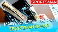 Машинка для стрижки Sportsman SM-647