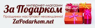 Интернет магазин подарков zapodarkom.net
