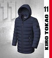 Молодежная японская зимняя куртка мужская Kiro Tokao - 8803 темно-синяя