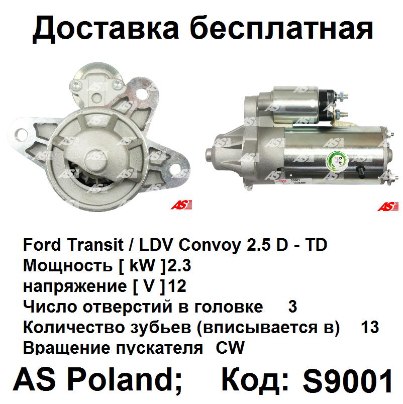 Редукторный стартер для Ford Transit 2.5 D - 2.5 TD (86-00). Форд Транзит. Новый. - Автозапчасти Світ LDV & Transit в Луцке