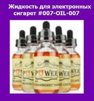 Жидкость для электронных сигарет #007-OIL-007