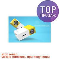 Мини проектор портативный мультимедийный с динамиком Led Projector YG300/ Декоративное освещение