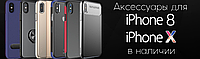 Аксессуары для Iphone 8/8+ и Iphone X в наличии!