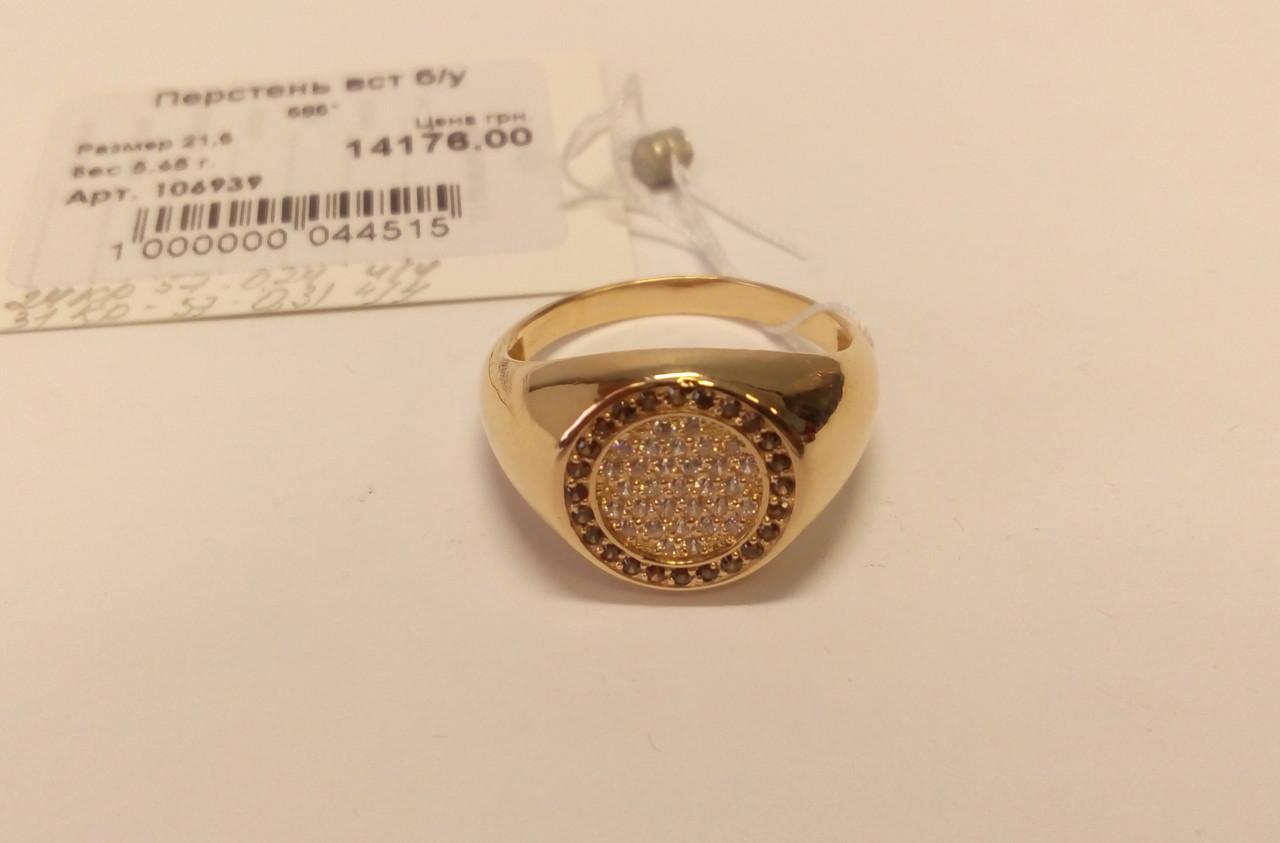 Золотой перстень с бриллиантами 0,55 карат.   продажа, цена в Киеве ... f13da7b0bff