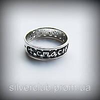 1021 Кольцо Церковное серебряное - оберег
