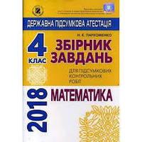 ДПА 2018 Математика