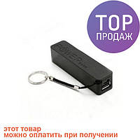 Портативное зарядное устройство 2600mAh Power Bank / мини USB зарядное устройство