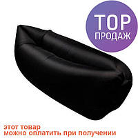 Шезлонг надувной ламзак Lamzac мешок 240*70см R16334 Black