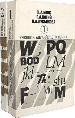 Бесплатная электронная библиотека | бонк н. А. , котий г. А.