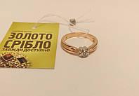 """Кольцо золотое с пятью бриллиантами. Комиссионный магазин """"Золото и Серебро"""". Размер 16,5"""