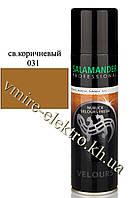 Краска для замши, нубука и велюра аэрозоль светло коричневый 006/031 Salamander Professional 250 мл