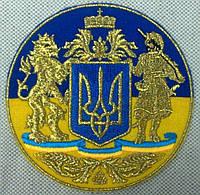 """Нашивка """"Большой герб Украины"""""""
