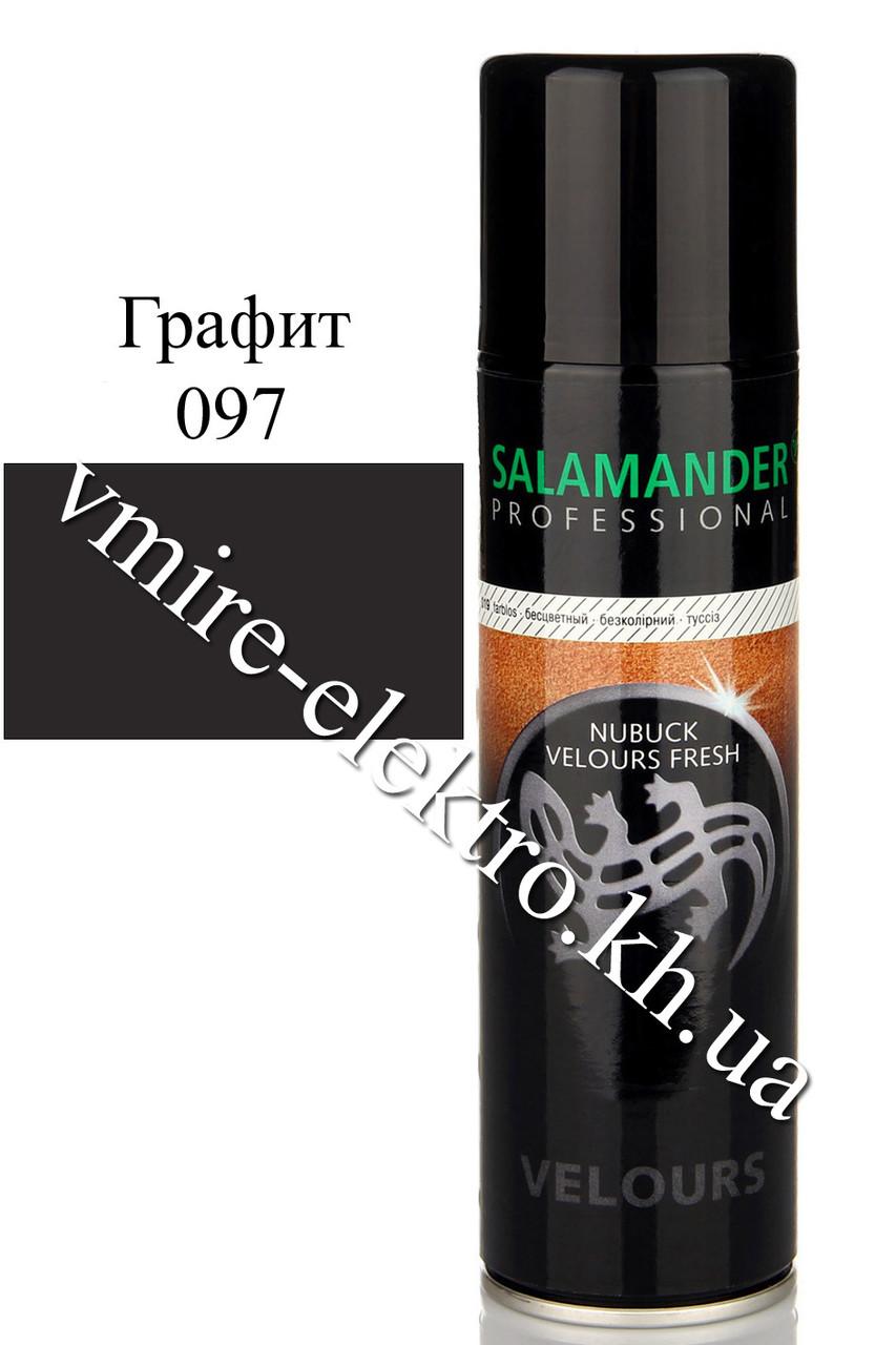 Фарба для замші, нубука та велюру аерозоль графіт 097 Salamander Professional 250 мл