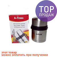 Термос пищевой металлический 0,5л A-plus 1662 / Термос туристический
