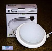 Светодиодный светильник Feron AL9050 9W 4000K
