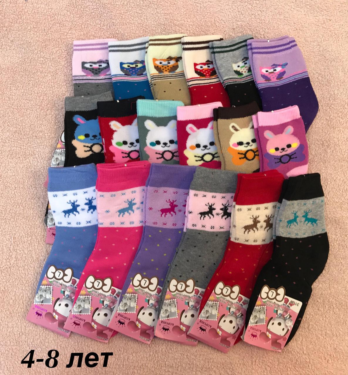 Зимние детские махровые носки