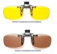 Очки клипсы антифары- водительские с поляризацией, защита от любых воздействий, подходят почти ко всем оправам