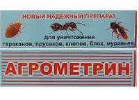 Агрометрин (мелок) средство от клопов и тараканов муравьев