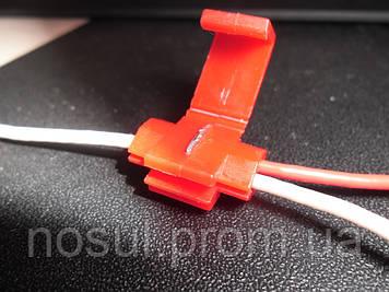 Скотчлок клеммник зажим Scotch Lock (0.5-1.5 мм2) соеденитель скрутка автомобильной проводки