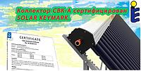 SOLAR Keymark сертифицировала коллектор СВК-А .