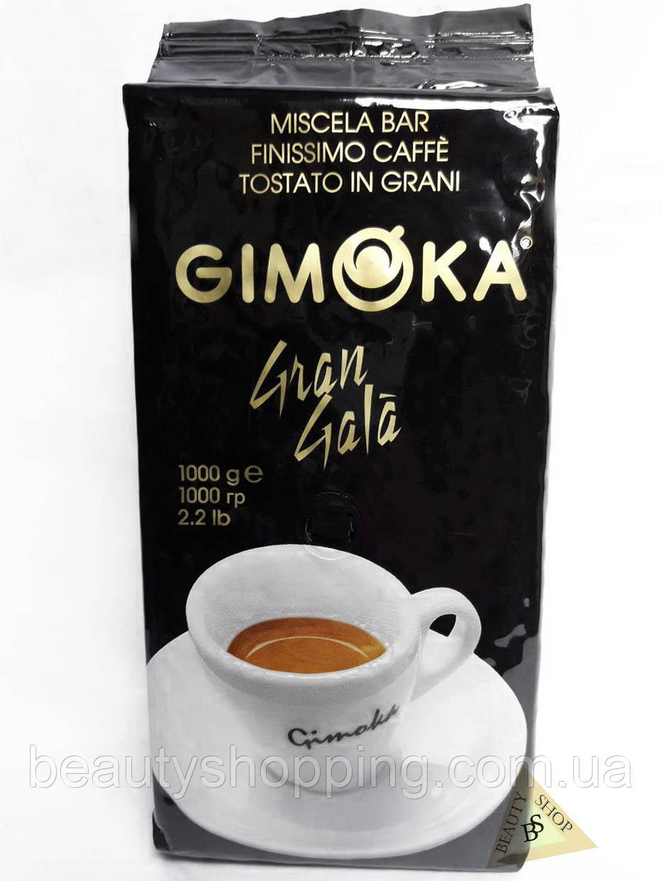 Gimoka Gran Gala кофе в зернах 1 кг Италия