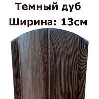 Штакетник металлический ширина 130мм, 2-х сторонний, длина любая, толщина 0.4мм, темный 3D дуб; Евроштакет, фото 1