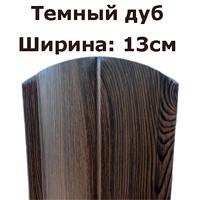 Штакетина, ширина 13см, цвет темный дуб