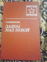 Залпы над Невой Н.Мильченко
