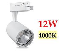 Трековый светильник светодиодный Feron AL102 12W (белый)
