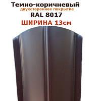 Акция! Штакетник металлический двухсторонний, ширина 130мм, длина любая, толщина 0.4мм, RAL 8017; Евроштакет