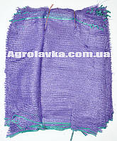 Сетка овощная 50х80 (до 40кг) фиолетовая (цена за 1000шт), сетка для овощей