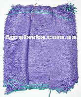 Сетка овощная 50х80 (до 40кг) фиолетовая, сетка для овощей