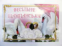 """Этикетка на бутылку """"Весільне шампанське"""", 106"""