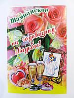 """Наклейка на бутылку """"Шампанское на годовщину свадьбы"""""""