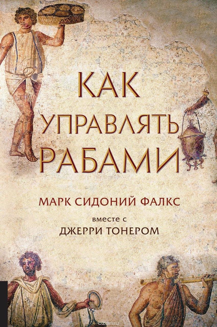 Марк Сідоній Фалкс. Як керувати рабами