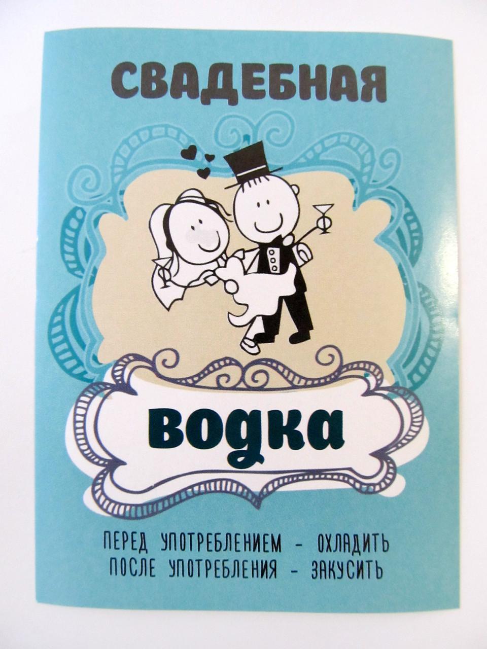 """Наклейка на бутылку """"Водка свадебная"""", 111"""