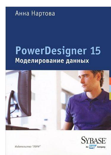 PowerDesigner 15. Моделирование данных