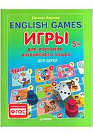 English games. Игры для изучения английского языка для детей 5+