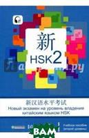Вэнь Чжан, Чуньинь Сунь Новый экзамен на уровень владения китайским языком HSK. Учебное пособие (второй уровень)