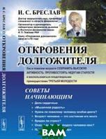 Бреслав И.С. Откровения долгожителя. Как в пожилом возрасте сохранить высокую активность, противостоять недугам старости и воспользоваться