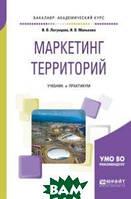 Логунцова И.В. Маркетинг территорий. Учебник и практикум для академического бакалавриата