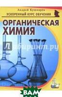 Кушнарев Андрей Анатольевич Органическая химия