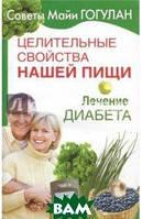 Гогулан Майя Федоровна Целительные свойства нашей пищи. Лечение диабета