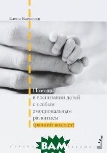 Елена Баенская Помощь в воспитании детей с особым эмоциональным развитием (ранний возраст)