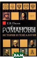 Пчелов Евгений Владимирович Романовы. История и генеалогия