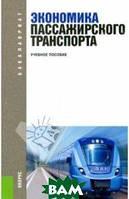 Персианов Владимир Александрович Экономика пассажирского транспорта. Учебное пособие