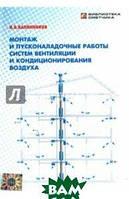 Калинников И. В. Монтаж и пусконаладочные работы систем вентиляции и кондиционирования воздуха